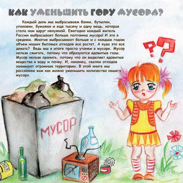 Как избавиться от мусора? Обучающий буклет для детей об обращении с твердыми бытовыми отходами. Страница 02. Вступление