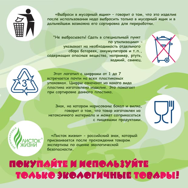Как избавиться от мусора? Обучающий буклет для детей об обращении с твердыми бытовыми отходами. Страница 15